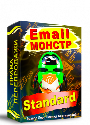 "Email-Монстр ""Standard"" + Права Перепродажи"