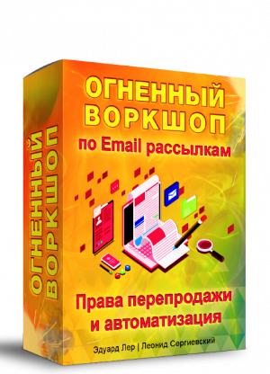 Огненный Воркшоп по Email рассылкам. Автоматизация + Права Перепродажи.