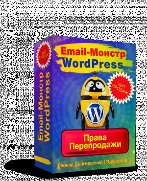 Email-Монстр WordPress + Права Перепродажи